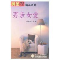 【二手书旧书9成新】男亲女爱罗莉萍 百花文艺出版社