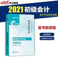 中公教育2021初级会计备考新思维:初级会计实务金题精练