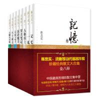 陈忠实、梁衡等当代著名作家珍藏经典散文大合集全八册