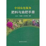 中国农化服务 肥料与施肥手册