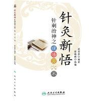 针灸新悟・针刺治神之理、法、方、穴、术