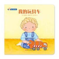 快乐男孩波比:我的玩具车