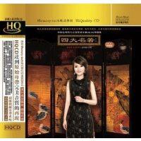 龚�h 四大名著 经典影视金曲 HQCD 1CD