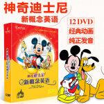 原版迪士尼学英语12dvd视频幼儿童教育启蒙英语口语教材动画碟片