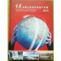 2015重庆市国土资源和房地产年鉴 带光盘