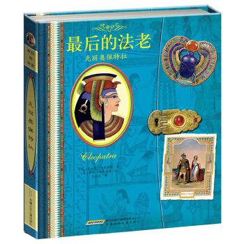 传奇日志 最后的法老:克丽奥佩特拉 (英国儿童*爱的**创意立体书,儿童书架必备的经典收藏!回到真实的历史场景,让孩子发现伟人影响世界的秘密!)