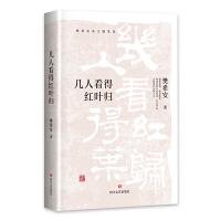 几人看得红叶归(马识途先生亲笔题写书名,著名出版家、诗人、作家樊希安先生杂文随笔集)