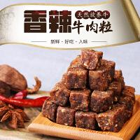 才者香辣味牛肉粒200g 正宗风干手撕牛肉干云南特产零食
