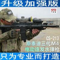 斯泰迪电动连发水弹枪射程30米第三代M4吸水弹水晶弹枪户外CS对战