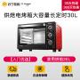 【苏宁易购】长帝家用烘焙电烤箱大容量长定时30L蛋糕多功能商用特价TB32SN