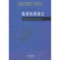 【正版二手书9成新左右】鲁滨孙漂流记 张静写 河北人民出版社