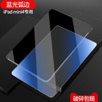 ipad mini2钢化膜苹果7.9英寸平板电脑玻璃膜迷你1/2/3高透屏幕膜弧边防蓝光 iPad mini4专用【护