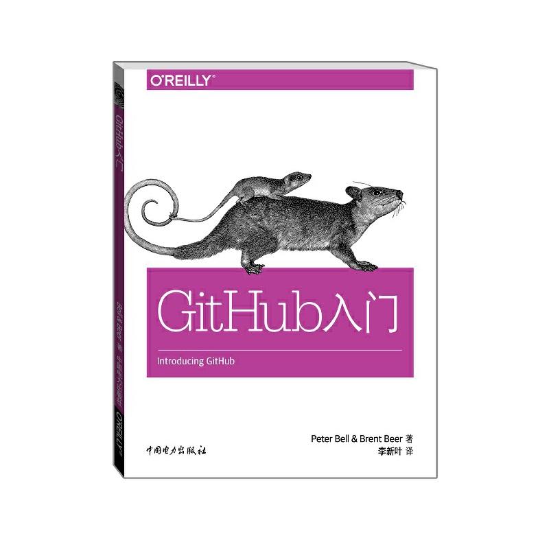 GitHub入门 GitHub培训团队的签约成员新力作