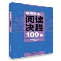 考研英语(二)阅读决胜100篇