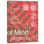 躁郁之心:我与躁郁症共处的30年 上 心理学书籍 心理咨询与治疗 抑郁症病症解析 湛庐文化