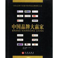 【二手书8成新】中国品牌大赢家 (英)吉尔摩,(法)杜孟 ,李晓鹏等 9787800737817