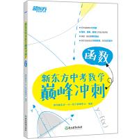 (K12)新东方中考数学冲刺:函数 新东方