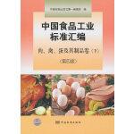 中国食品工业标准汇编 肉、禽、蛋及其制品卷(下)(第四版)