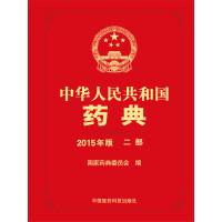 中华人民共和国药典(2015年版) 二部 国家药典委员会 9787506773430