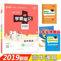 2019新版 pass绿卡 学霸笔记高中英语 漫画图解全彩版 高一高二高三高考英语复习资料