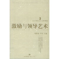 【二手书8成新】激励与领导艺术 张维迎 上海人民出版社