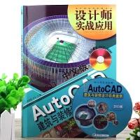 中文版AutoCAD建筑与装修设计经典案例附赠光盘 cad2013教程自学教程书