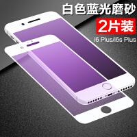 iphone6s全屏plus刚p半spuls游戏手机i6splus 苹果6plus/6splus 5.5【磨砂*白色蓝
