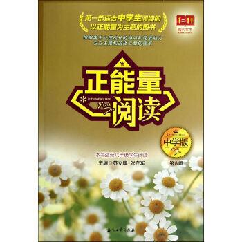 正能量阅读 中学版 第8辑 苏立康,张在军 9787518300044