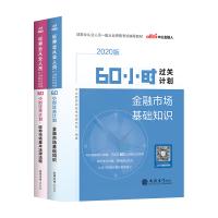 中公教育2020证券业从业人员一般从业资格考试:金融市场基础知识+证券市场基本法律法规(60小时过关计划)2本套