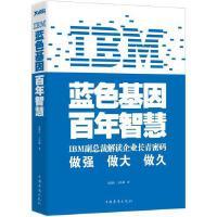 IBM-蓝色基因 百年智慧(当天)张烈生、王小燕 著中国华侨出版社9787511318466【质量保证】