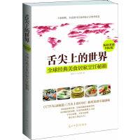 舌尖上的世界:全球经典美食居家烹饪秘籍(CCTV纪录片《舌尖上的中国》配套菜谱国际版,让您足不出户尝遍全球经典美食,幸