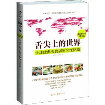 舌尖上的世界:全球经典美食居家烹饪秘籍(pdf+txt+epub+azw3+mobi电子书在线阅读下载)