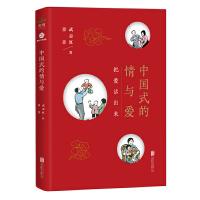 [武志红作品]中国式的情与爱