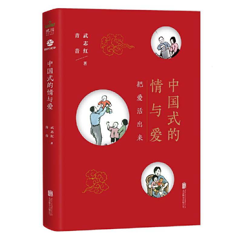 """中国式的情与爱《为何家会伤人》《为何爱会伤人》等畅销书作者武志红、网红主播青音共同作品。教你认清现象背后的事实,认清情与爱,收获""""脚踏实地""""的幸福。"""