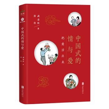 """[武志红作品]中国式的情与爱 《为何家会伤人》《为何爱会伤人》等畅销书作者武志红、网红主播青音共同作品。教你认清现象背后的事实,认清情与爱,收获""""脚踏实地""""的幸福。"""