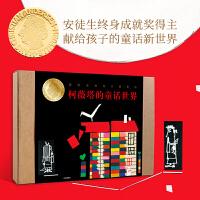 国际安徒生大奖系列・柯薇塔的童话世界