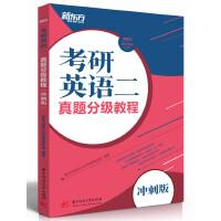 考研英语二真题分级教程(冲刺版)