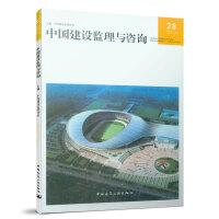 中国建设监理与咨询28