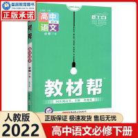 2020新版 教材帮高中语文必修二 人教版 高中语文必修二 教材帮高一语文必修二