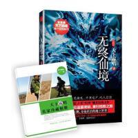 【二手书8成新】无终仙境:典藏版 天下霸唱 江西教育出版社