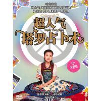 超人气塔罗占卜术DVD