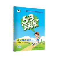 5.3天天练 小学课外阅读 二年级上册 曲一线 9787565646836
