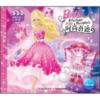 芭比小公主影院 芭比时尚奇迹 美国美泰公司,海豚传媒 9787535377654