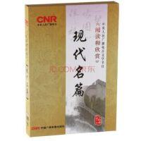 CNR阅读和欣赏:现代名篇(8CD)