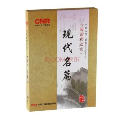 CNR阅读和欣赏:现代名篇(8CD) 原装正版  闪电发货