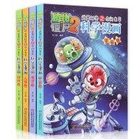 全套4册 植物大战僵尸2科学漫画人体卷+海洋卷+宇宙卷+动物卷 武器秘密之你问我