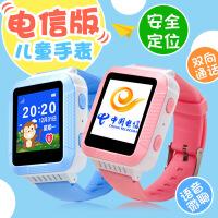 电信版儿童手表手机学生防水定位插卡男女孩智能手表