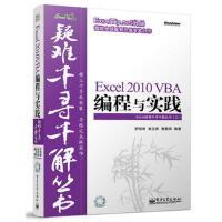 【旧书二手书8新正版】 Excel 2010 VBA编程与实践(含CD光盘1张) Excel疑难千寻千解