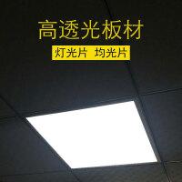 【好货优选】亚克力透光板板乳白色双面磨砂灯罩板匀光片led灯吊顶灯光板