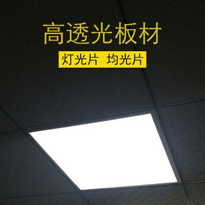 【好货优选】亚克力透光板板乳白色双面磨砂灯罩板匀光片led灯吊顶灯光板 【赠送运费险】满300减30元猛戳我更惊喜~